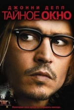 Тайное окно/ Secret Window,  	Дэвид Кепп, США, 2004